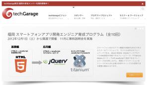 techGarage