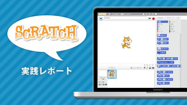 記事「ブラウザからも使える!子ども向けプログラミング言語「Scratch(スクラッチ)」を実際にやってみた」のアイキャッチ画像