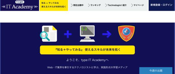 type IT Academy
