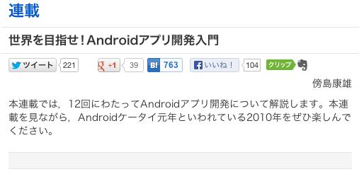 世界を目指せ!Androidアプリ開発入門