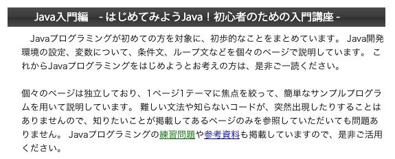 Javaプログラミング講座