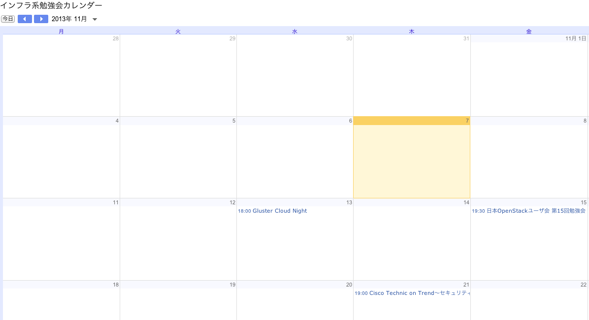 インフラ系勉強会カレンダー