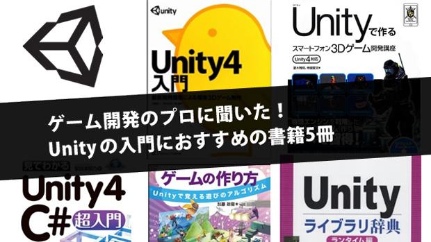 記事「ゲーム開発のプロに聞いた!Unityの入門におすすめの書籍5冊」のアイキャッチ画像