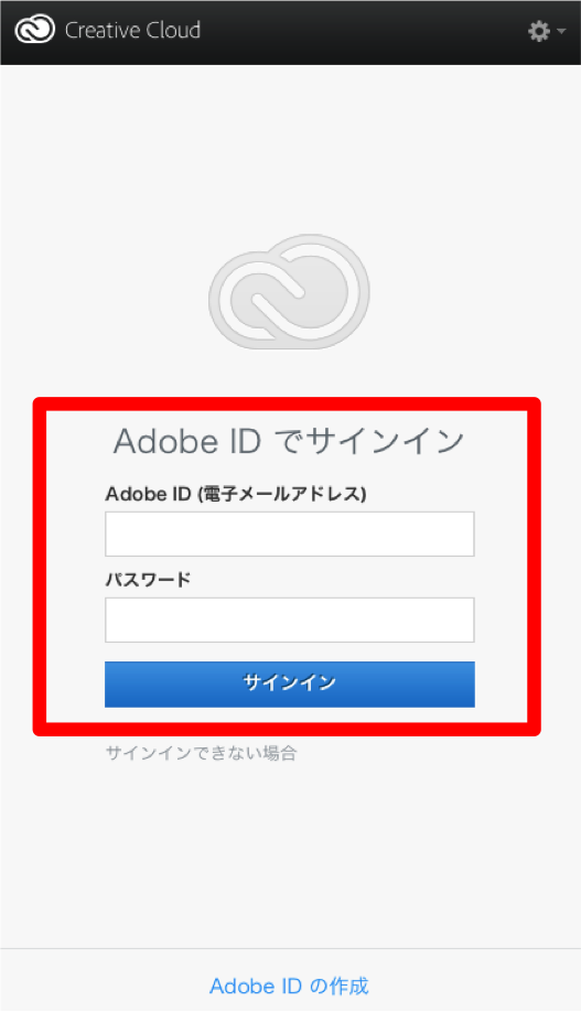 AdobeIDサインイン