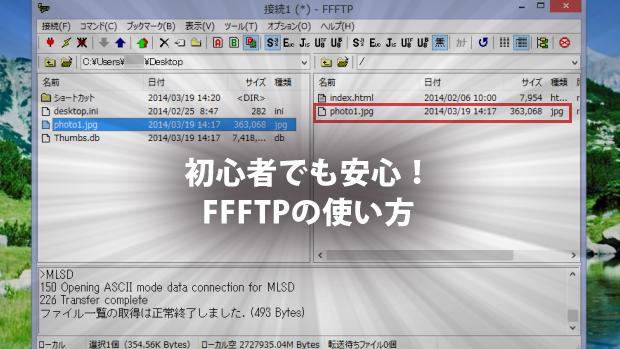 今さら聞けない!FFFTPの使い方 | TechAcademyマガジン