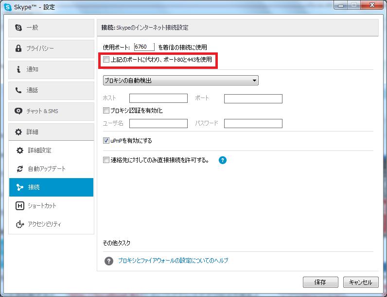 Skypeport1