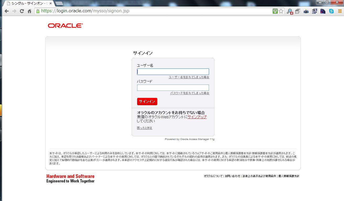 Oracleアカウント作成