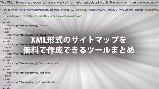 xml形式のサイトマップを無料で作成できるツールまとめ techacademy