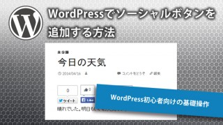 WordPressソーシャルボタン