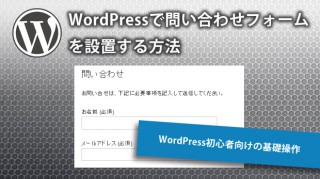 WordPress問い合わせフォーム