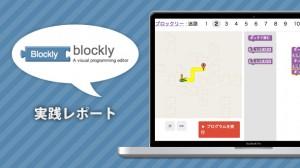 Google Blockly