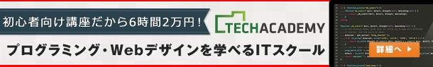 ITスクールTechAcademy