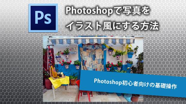実は簡単photoshopで写真をイラスト風にする方法初心者向け