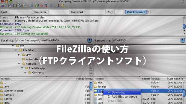 超初心者向け!FileZilla(ファイルジラ)の使い方 | TechAcademyマガジン