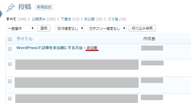 wp_hikoukai7