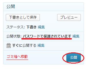 wp_hikoukai9