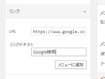 サイトのリンク
