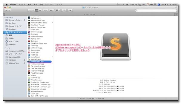 Sublime Textを実行