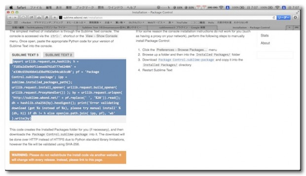Sublime Text 3 PackageControll