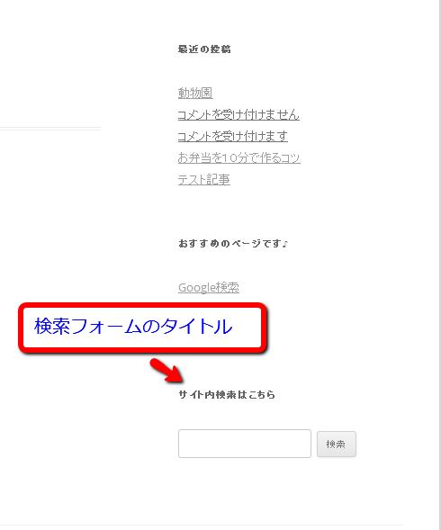検索フォーム7