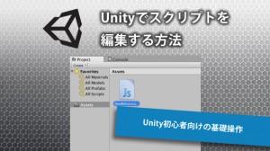 unityスクリプト
