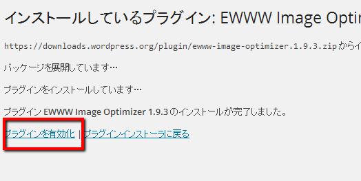 ewww-image-optimizer1