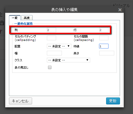tableeditor3