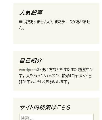 WordPress_Popular_Post7