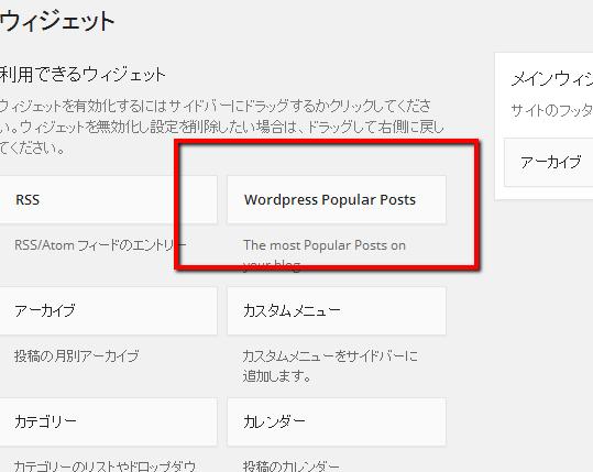 WordPress_Popular_Post4