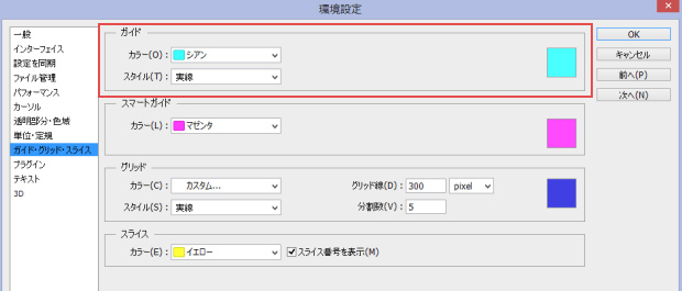 ps_guide_14