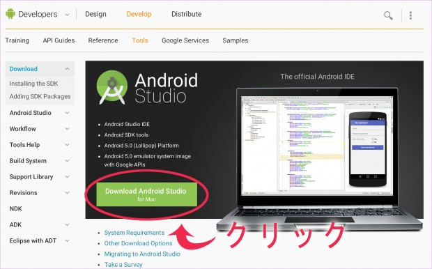 AndroidStudio」を使ったアプリ...