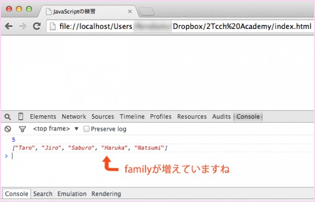 console.log(family);