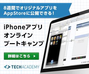 オンラインブートキャンプiPhoneアプリコース