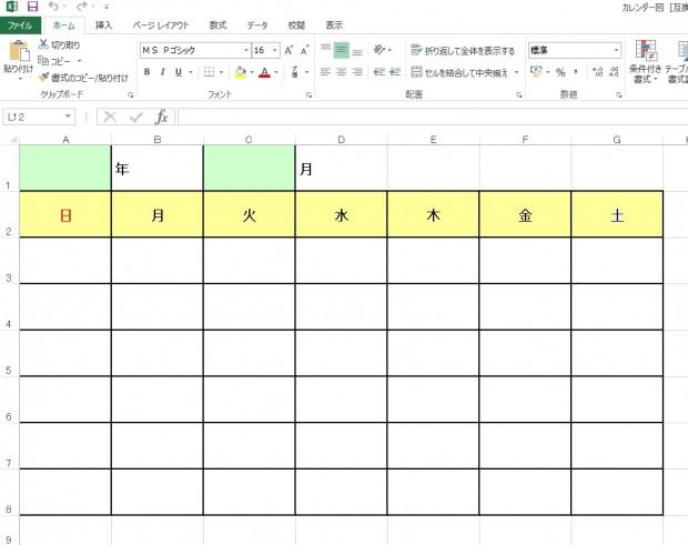 【超便利】Excel(エクセル)でのカレンダーの作成方法 | TechAcademy ...