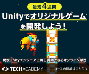 Unity bootcamp 300 250