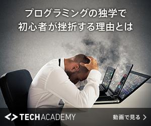 オンラインブートキャンプ説明会