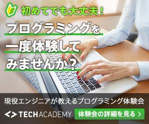 プログラミング体験会