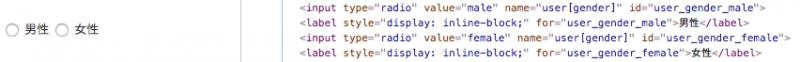 ラベルを設定した後のRailsのラジオボタン