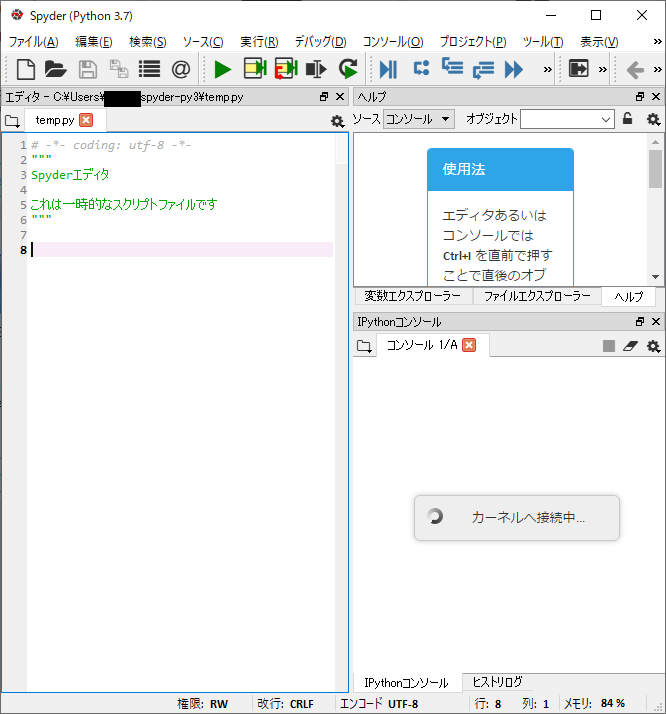 Pythonの統合開発環境Spyderの起動画面