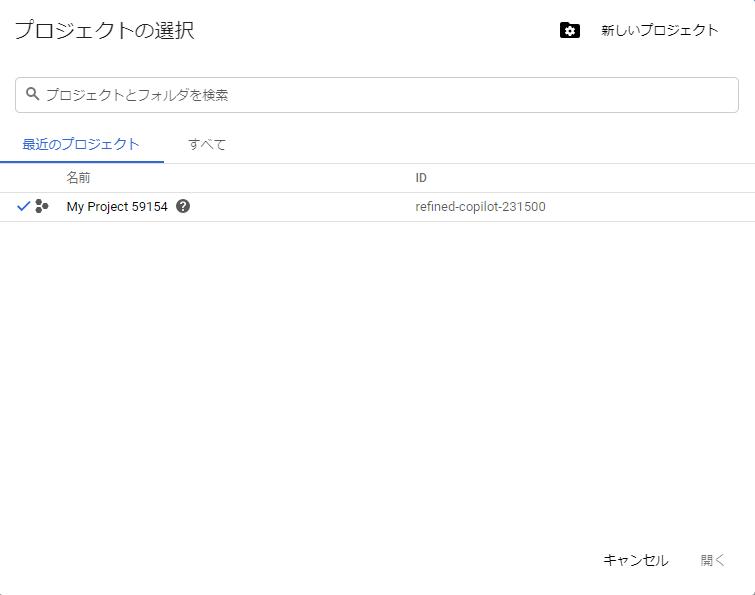 Google Cloud Platformのプロジェクトの選択画面