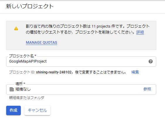 Google Cloud Platform 新しいプロジェクトの作成画面
