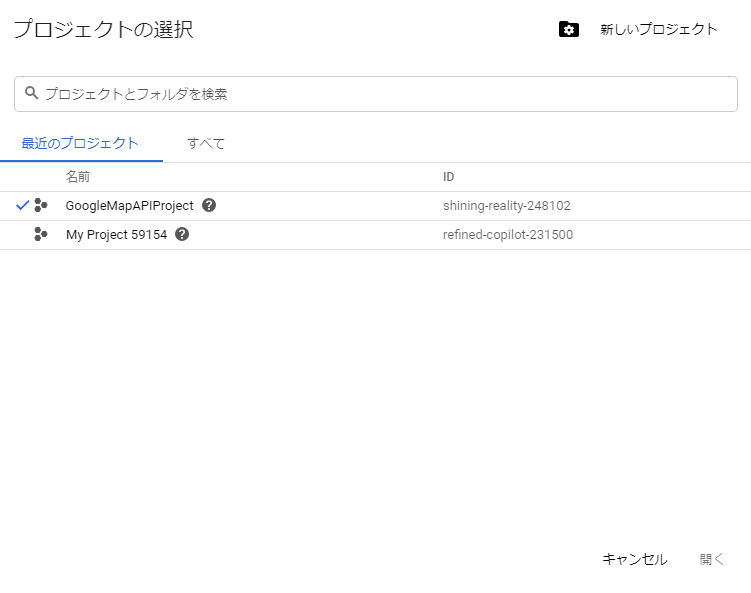 Google Cloud Platform 既存のプロジェクト選択画面