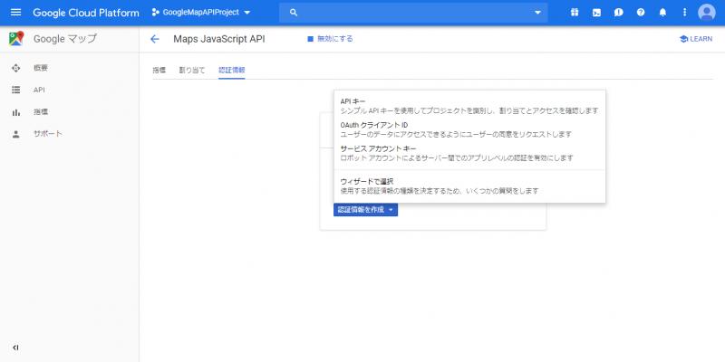 Maps JavaScript APIキーの取得、設定