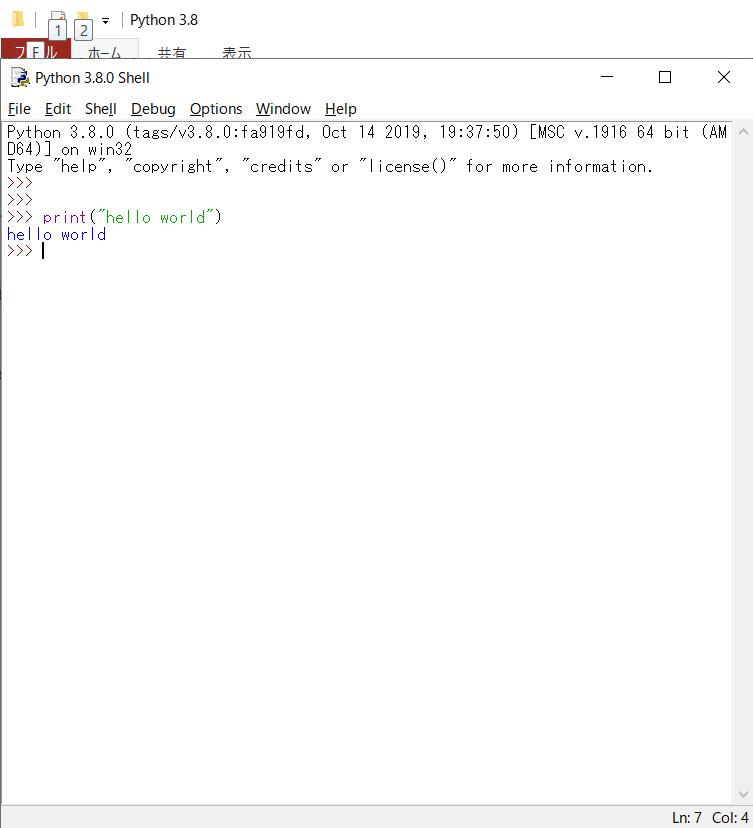 PythonのIDLEの実行画面