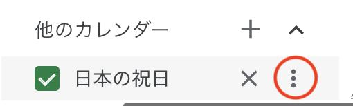 Googleカレンダーに日本の祝日を追加する画面