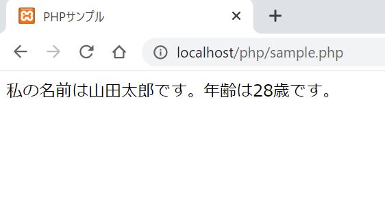 PHPで関数を自作して、値を表示した結果