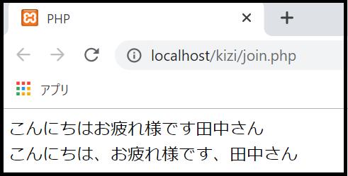 PHPのjoinメソッドで配列の文字列を連結させた結果
