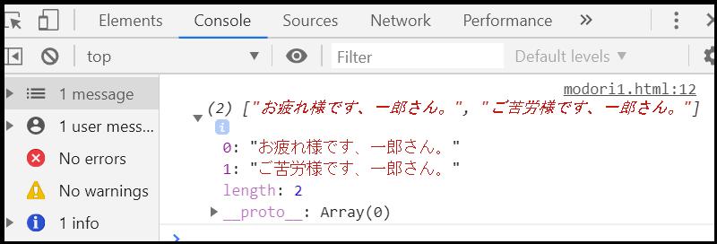 JavaScriptで関数の戻り値を配列にして、複数の戻り値を返すサンプルプログラム