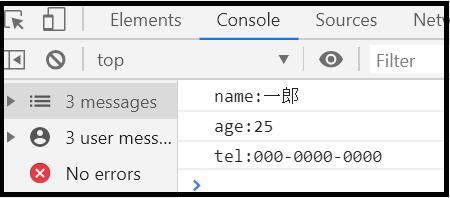 JavaScriptのforeachを使って連想配列を展開するサンプルプログラム