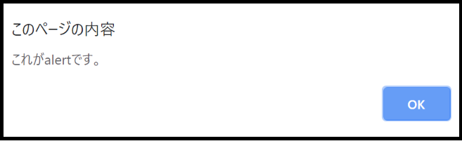 JavaScriptのダイアログの1種のalert画面を表示するサンプルプログラム